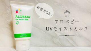 アロベビー UVモイストミルク 口コミ