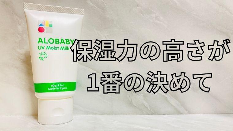 アロベビーUVモイストミルク