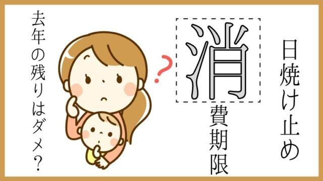 赤ちゃん 去年の日焼け止め 消費期限
